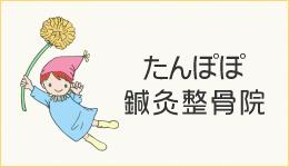 たんぽぽ鍼灸整骨院/大阪市北区